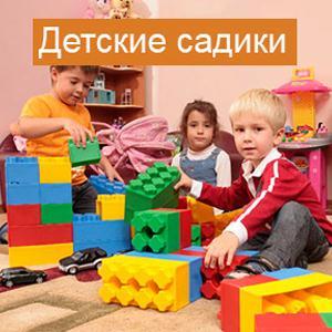 Детские сады Дылыма