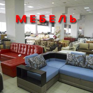 Магазины мебели Дылыма