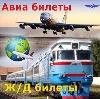 Авиа- и ж/д билеты в Дылыме