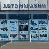 Автомагазины в Дылыме