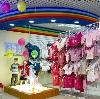 Детские магазины в Дылыме