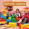 Детские сады в Дылыме