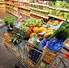Магазины продуктов в Дылыме