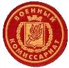 Военкоматы, комиссариаты в Дылыме